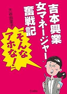 吉本興業女マネージャー奮戦記「そんなアホな!」 (立東舎)