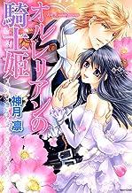 表紙: オルレリアンの騎士姫 (ネクストFコミックス) | 神月凛