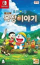Doraemon Story of Seasons Korean Edition - Nintendo Switch