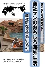 商社マンの面白海外生活 商社マンがゆく: 読みだしたらとまらない 商社マンシリーズ (海外面白生活記)
