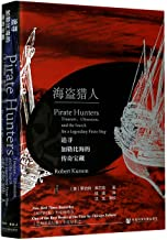 Pirate Hunters: Treasure, Obsession, and the Search for a Legendary Pirate Ship (Chinese Edition)