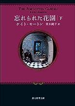 表紙: 忘れられた花園 下 (創元推理文庫) | ケイト・モートン