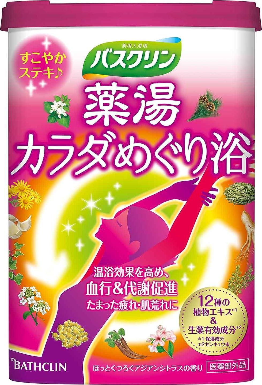 応じる概念慣性【医薬部外品】バスクリン 薬湯カラダめぐり浴600g入浴剤