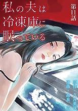 私の夫は冷凍庫に眠っている【単話】(11) (裏サンデー女子部)
