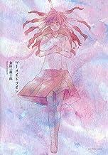 表紙: マーメイドライン (百合姫コミックス) | 金田一 蓮十郎