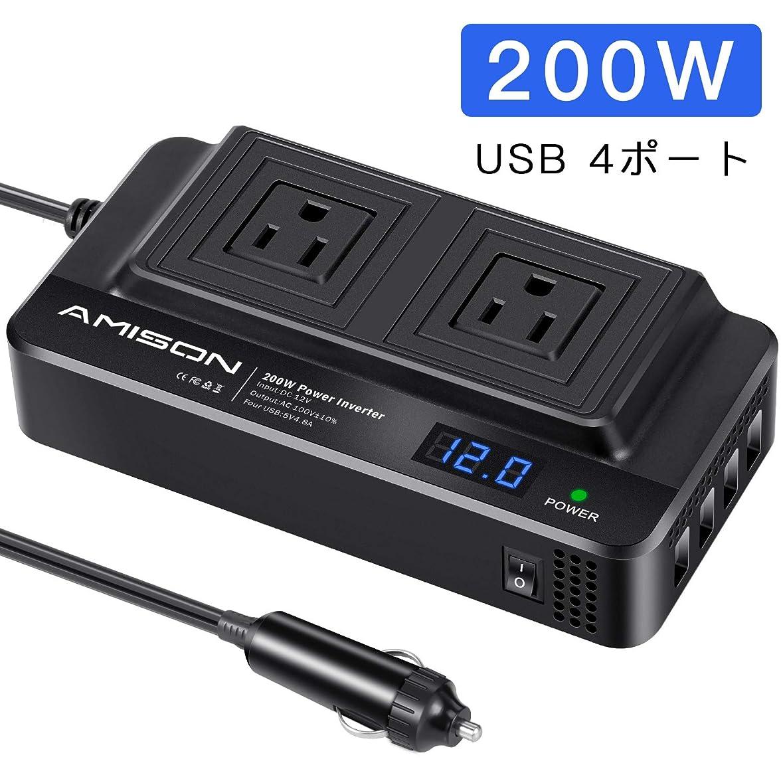 区画ジョブ中Amison インバーター 200w シガーソケットコンセント カーコンバーター DC12V /AC 100Vに変換 車載充電器 ACコンセント2口 USB 4ポート