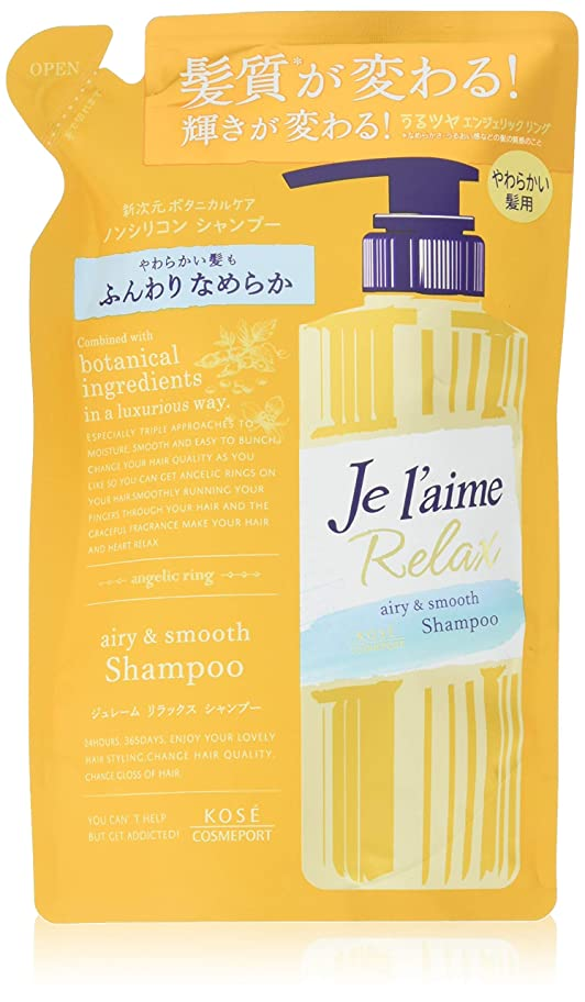 スロープポール筋肉のKOSE ジュレーム リラックス シャンプー (エアリー&スムース) つめかえ やわらかい ほそい髪用 360mL