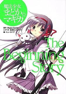 魔法少女まどか☆マギカ The Beginning Story