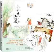 Wei wei yi xiao hen qing cheng (Simplified Chinese)