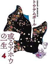 表紙: 或るアホウの一生(4) (ビッグコミックス)   橋本崇載
