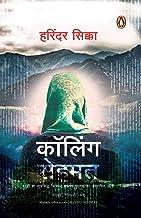 Calling Sehmat: Marathi Edition