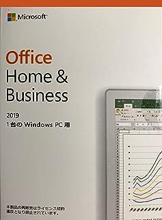 Microsoft Office 2019 Home & Business マイクロソフト オフィス ホームアンドビジネス 【パッケージ版】