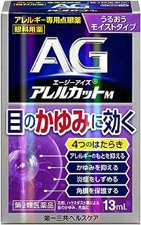 【第2類医薬品】エージーアイズアレルカットM 13mL ※セルフメディケーション税制対象商品