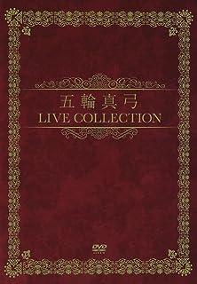 五輪真弓 LIVE COLLECTION [DVD]