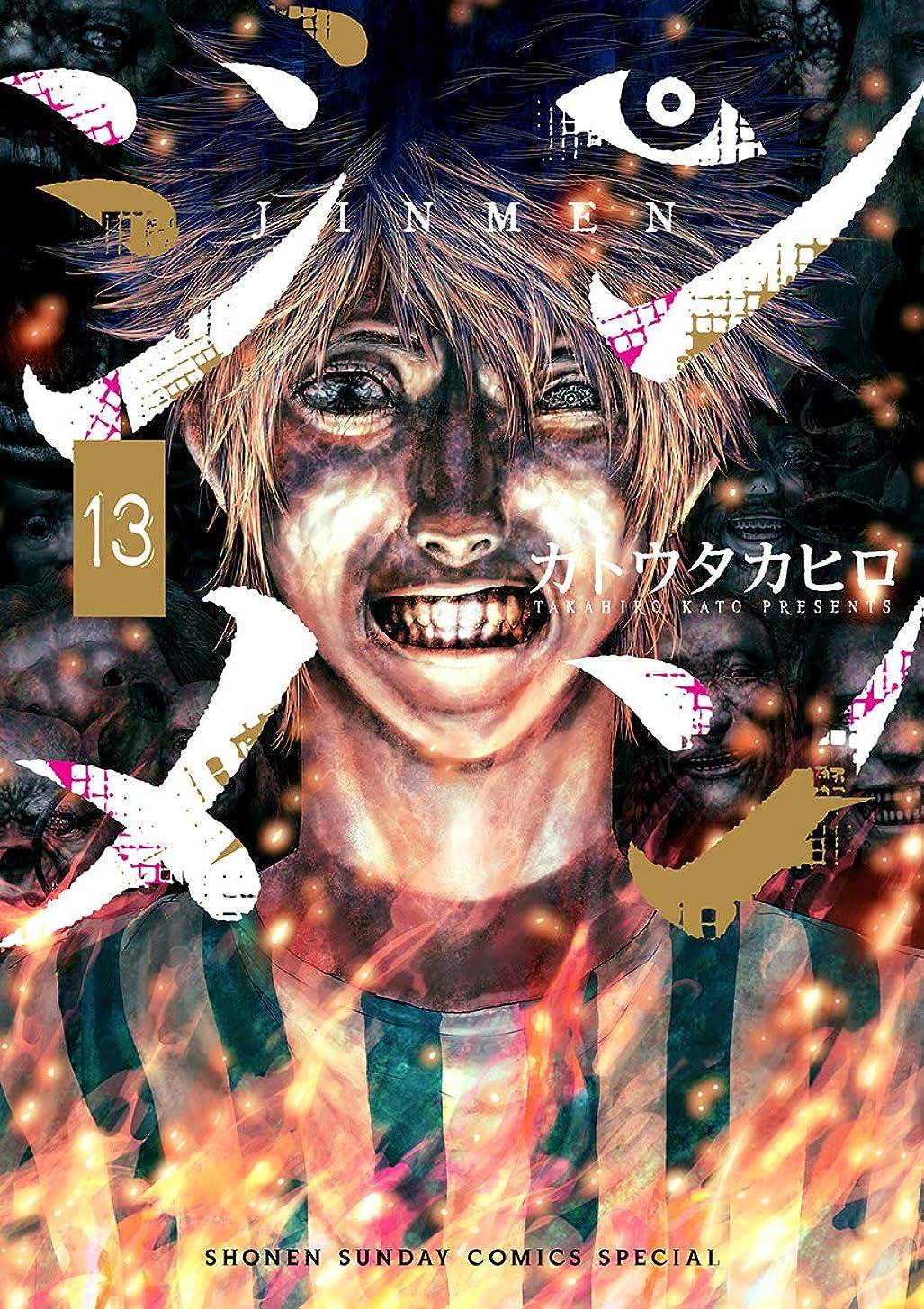 マイクロ爪矛盾ジンメン(13) (サンデーうぇぶりコミックス)