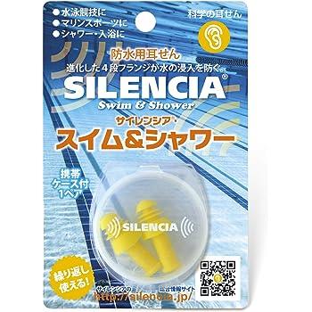 サイレンシア スイム&シャワー 1ペア
