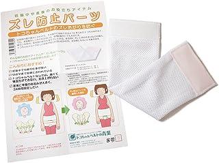 トコちゃんベルト専用ズレ防止パーツ 2枚組