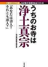 表紙: うちのお寺は浄土真宗 (双葉文庫) | 我が家の宗教を知る会