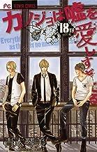 表紙: カノジョは嘘を愛しすぎてる(18) (フラワーコミックス)   青木琴美