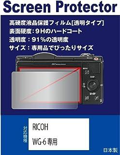 【高硬度フィルム(9H) 透明】RICOH WG-6/RICOH G900専用 液晶保護フィルム(高硬度フィルム 透明)