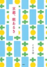 表紙: 京都、朝あるき (扶桑社BOOKS)   ことり会