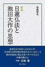 表紙: [新版]日蓮仏法と池田大作の思想 | 松岡幹夫