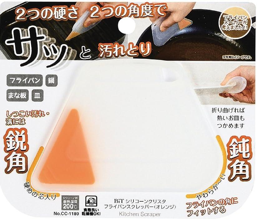 実行可能コックテンションパール金属 スケッパー オレンジ 9.4×6.7×1cm フライパンスクレッパー BiT シリコーンクリスタ CC-1180