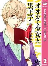 表紙: オオカミ少女と黒王子 2 (マーガレットコミックスDIGITAL) | 八田鮎子