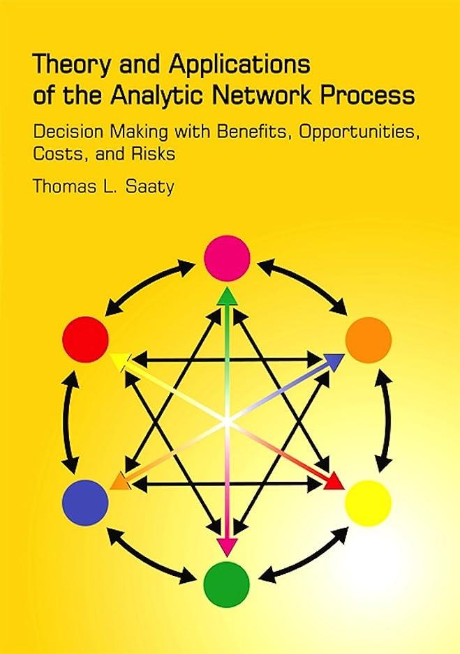 バス宇宙近似Theory and Applications of the Analytic Network Process: Decision Making With Benefits, Opportunities, Costs, and Risks (English Edition)