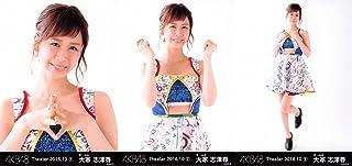 【大家志津香】 公式生写真 AKB48 Theater 2016.October 第2弾 月別10月 3種コンプ...