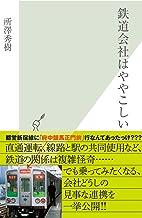 表紙: 鉄道会社はややこしい (光文社新書) | 所澤 秀樹