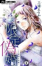 表紙: 限定偽婚~1年間の夫婦~【マイクロ】(3) (フラワーコミックス) | 三浦えりか