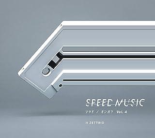 [Album] H ZETTRIO – SPEED MUSIC ソクドノオンガク vol. 4 [FLAC 24bit + MP3 320 / WEB]