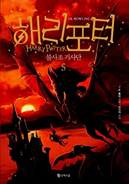 Harry Potter & The Order of The Phoenix (Korean Edition) : Book 5