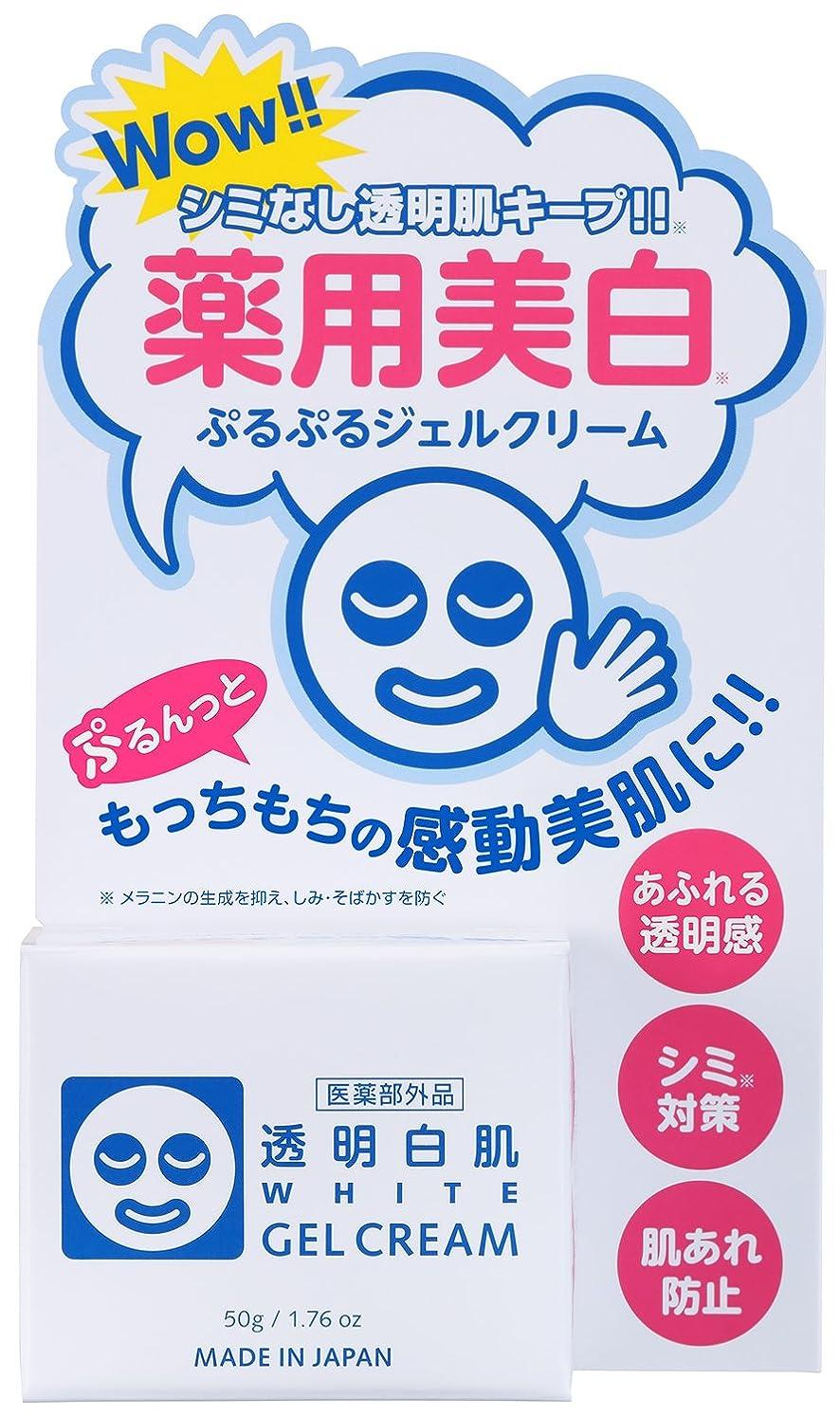 の中で抽出読む透明白肌 薬用ホワイトジェルクリーム <医薬部外品> 50g