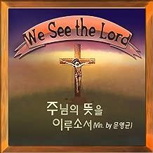 주님의 뜻을 이루소서 Have Thine Own Way, Lord (Instrumental)