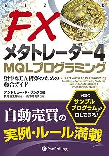 FXメタトレーダー4 MQLプログラミング 現代の錬金術師シリーズ