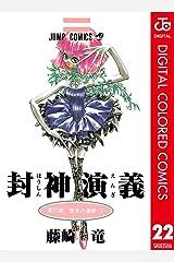 封神演義 カラー版 22 (ジャンプコミックスDIGITAL) Kindle版