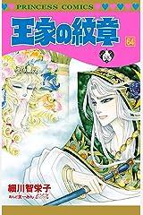 王家の紋章 64 (プリンセス・コミックス) Kindle版