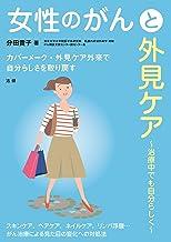 表紙: 女性のがんと外見ケア | 分田貴子