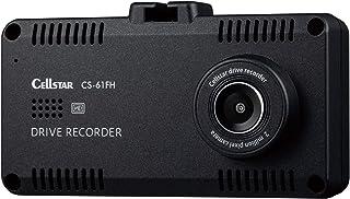 セルスター ワンボディ2カメラドライブレコーダー CS-61FH 前方・車室内同時撮影 日本製3年保証 ナイトクリアVer.2搭載 マイクロSDメンテナンスフリー機能 GPS搭載 1.44インチ液晶搭載