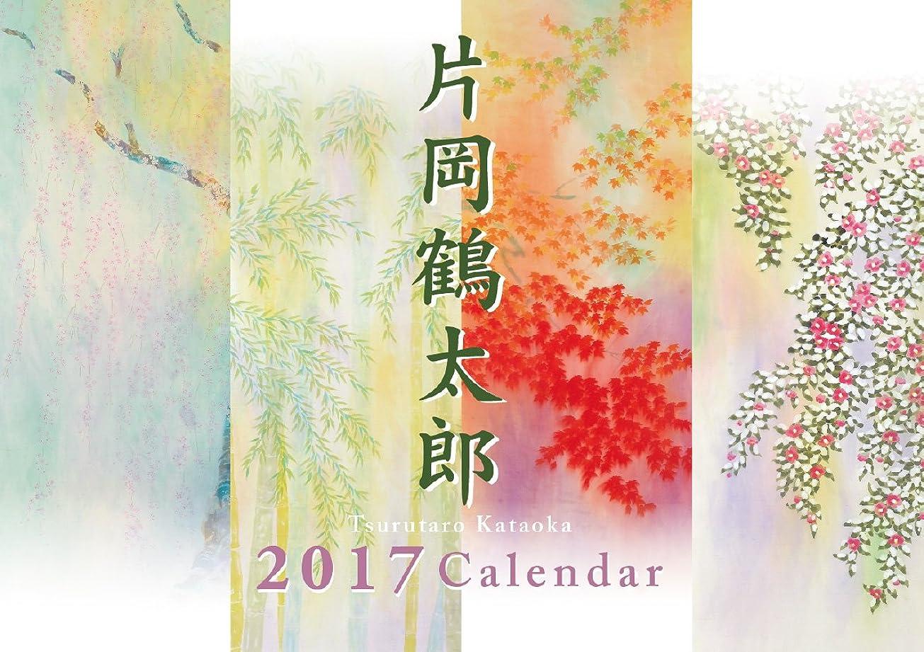 ロードされた調べるスポット片岡鶴太郎 2017カレンダー 壁掛け