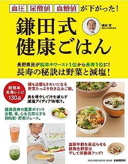 鎌田式 健康ごはん (マガジンハウスムック)