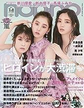 non-no (ノンノ) 2020年7・8月合併号 [雑誌]