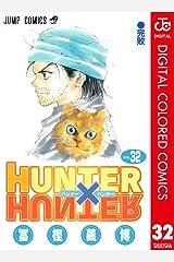 HUNTER×HUNTER カラー版 32 (ジャンプコミックスDIGITAL) Kindle版