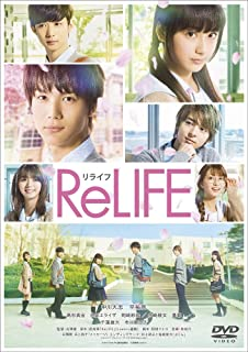 ReLIFE リライフ [DVD]