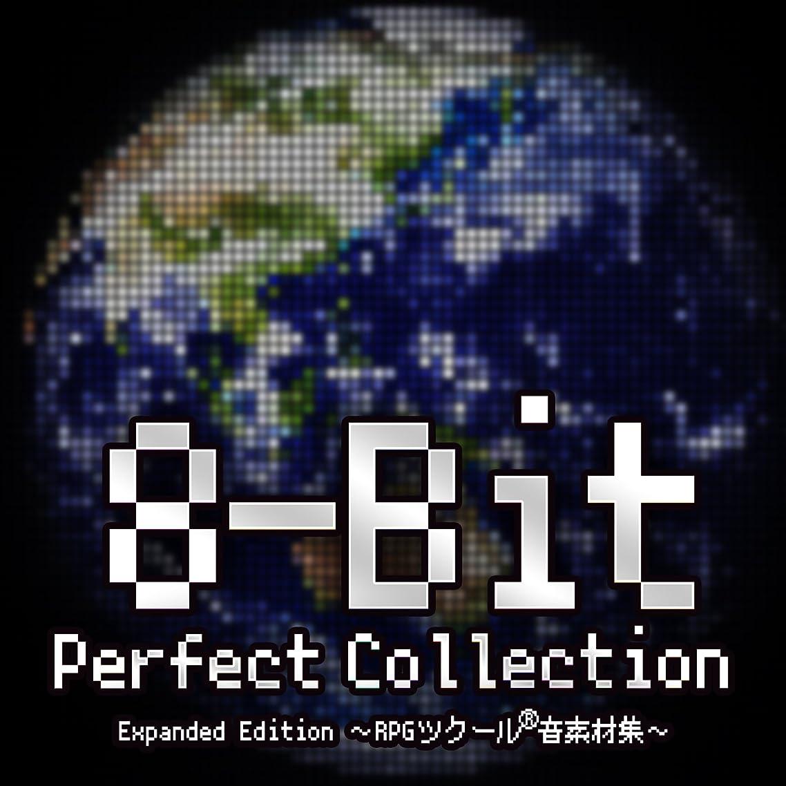 アルバム活性化するスケッチ8-Bit Perfect Collection Expanded Edition~RPGツクール(R)音素材集~|ダウンロード版