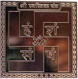 Pavitra Puja Shree Swastik Yantra is The Symbol of Ganapati or Ganesha, The Lord of Ganas, The Elephant Faced God, Represents The Power of The Supreme Being That Removes Obstacles