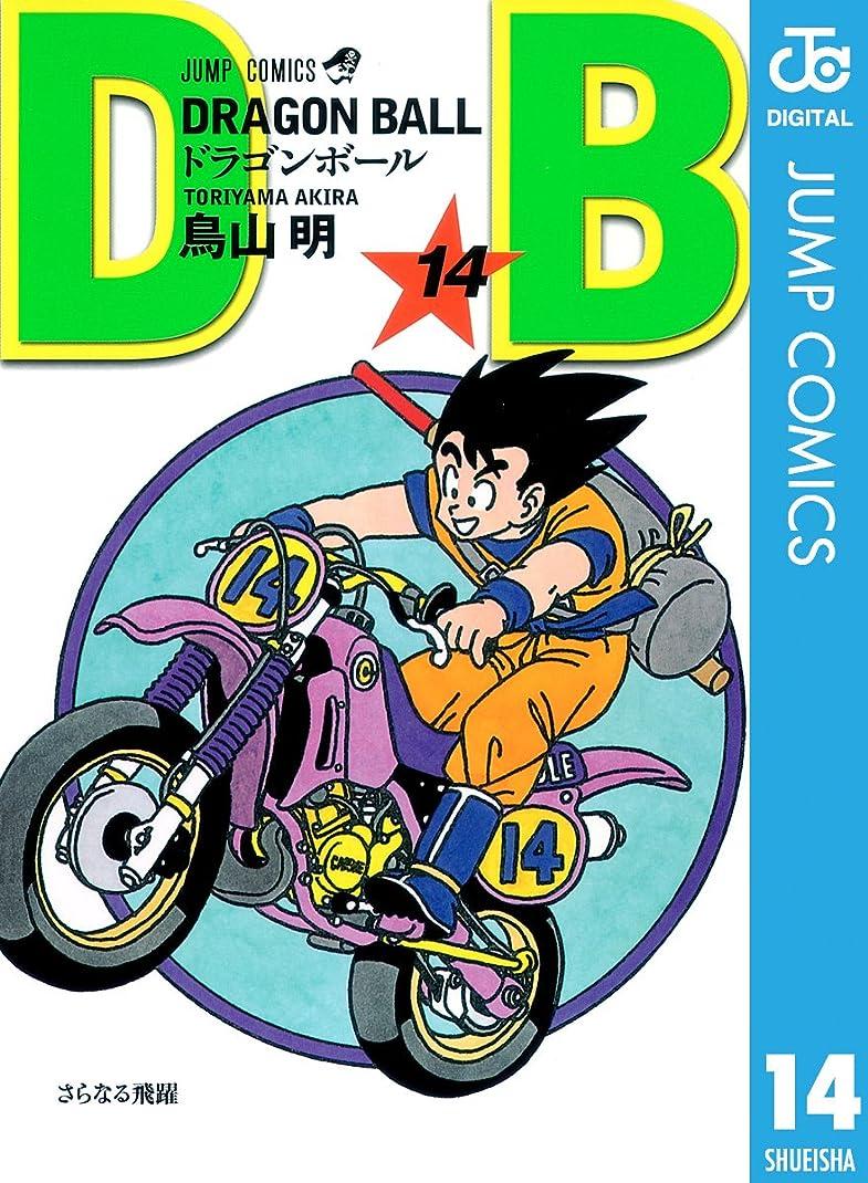 爵バケット電気DRAGON BALL モノクロ版 14 (ジャンプコミックスDIGITAL)