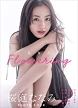 表紙: ななみ Flowering | 桜庭ななみ